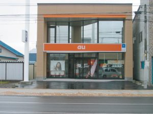 h15auショップ深川店